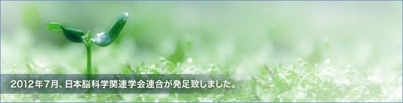2012年7月、日本脳科学関連学会連合を発足致しました