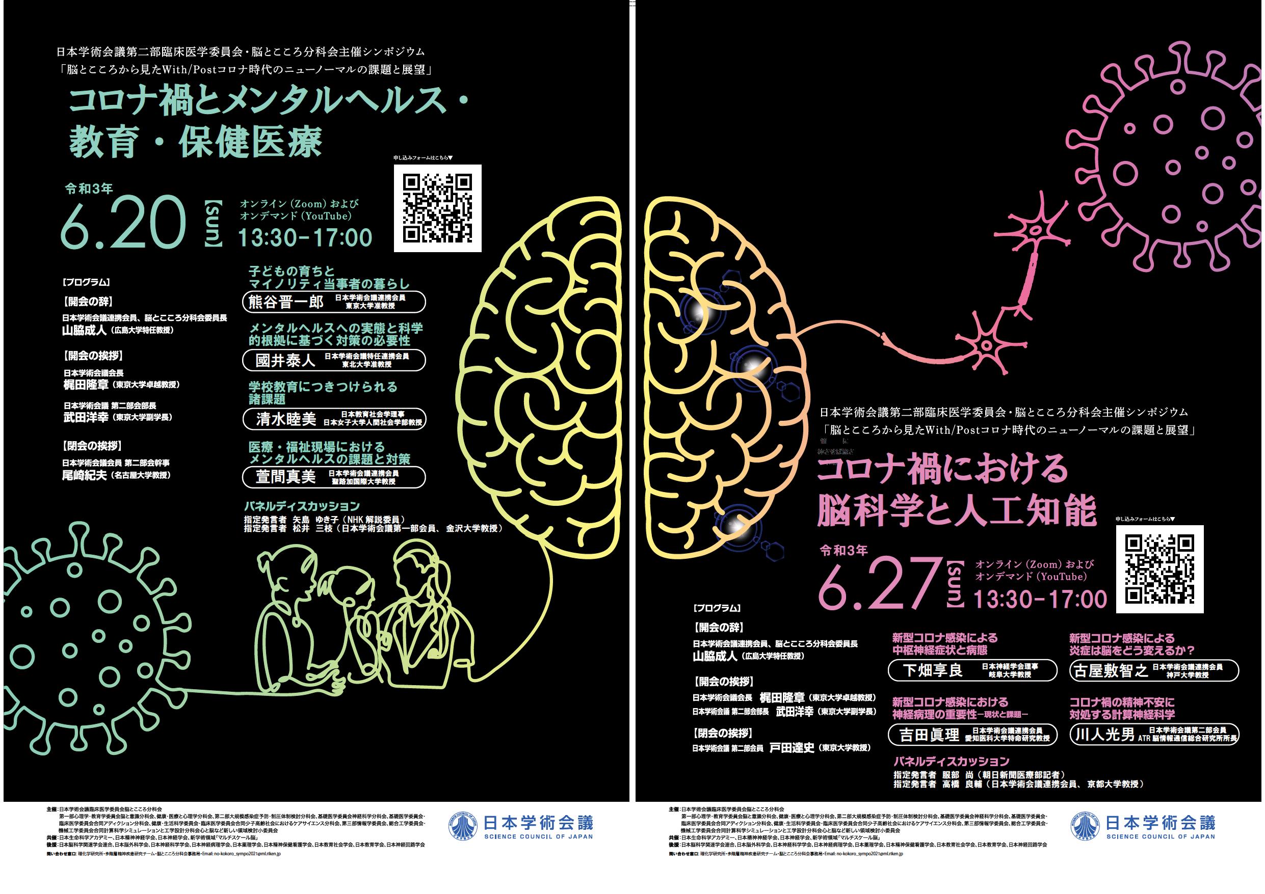日本学術会議の脳とこころの分科会主催シンポジウム