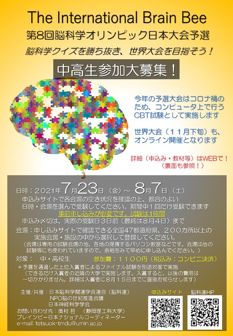 脳科学オリンピック「ブレインビー」